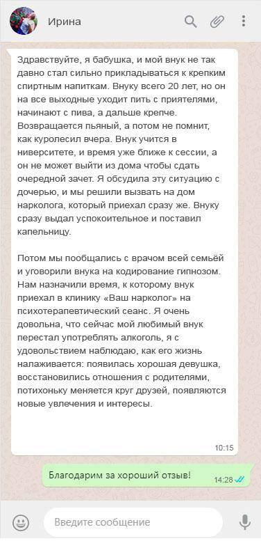 нарколог вывод из запоя moskva narcology clinic